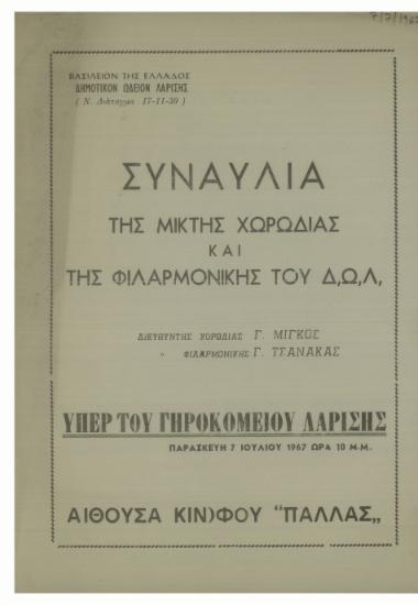 Image from object titled Συναυλία της Μικτής Χορωδίας και της Φιλαρμονικής του Δ.Ω.Λ.