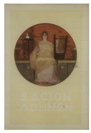 Image from object titled Συναυλία της Συμφωνικής Ορχήστρας του Ωδείου Αθηνών 1893-1931 : πρώτη συνδρομητών