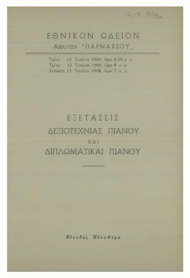 Image from object titled Εξετάσεις δεξιοτεχνίας πιάνου και διπλωματικαί πιάνου