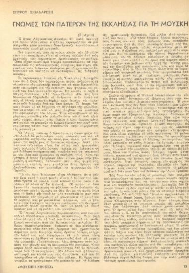 Image from object titled [Άρθρο] Γνώμες των πατέρων της εκκλησίας για τη μουσική