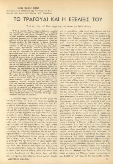 Image from object titled [Άρθρο] Το τραγούδι και η εξέλιξίς του: από τα τέλη του 15ου μέχρι και τα μέσα του 20ου αιώνος
