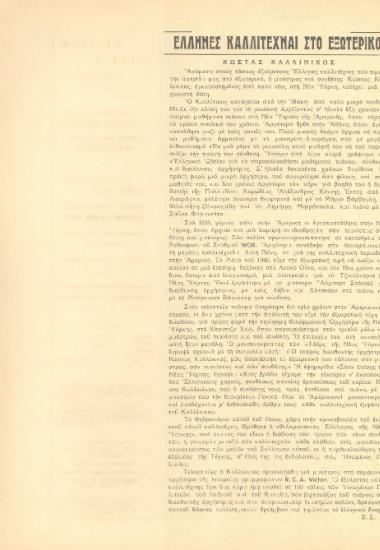 Image from object titled [Άρθρο] Έλληνες καλλιτέχναι στο εξωτερικό: Κώστας Καλλινίκος