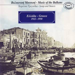 Music Of The Balkans Vol. 3 – Greece