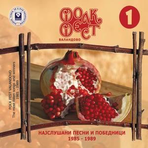 Folk Fest Valandovo Vol.1 (1985 -1989)