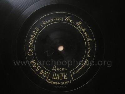 Serenade, op. 51 (Ernst und Scherz - drei Gesänge) no. 2. - Серенада. (Марщнера). Исп. Мужской вокальный квартет