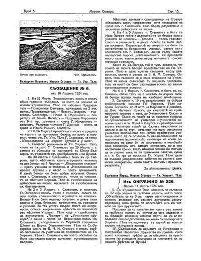 Съобщение № 6 : от 10 Април 1924 год.