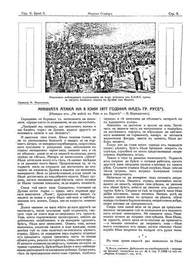 Минната атака на 8 юни 1877 година над гр. Русе : (Извадки от `На войне в Азiи и в Европе` - В. Верещагин)