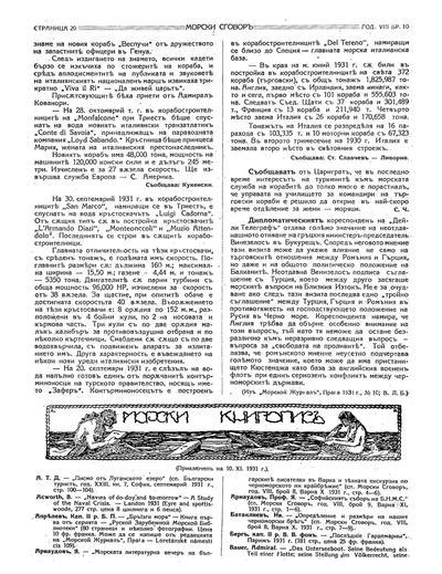Image from object titled Морски книгопис