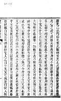 Shuowen xizhuan jiaolu