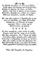 Chortatzes ho Kretikos, Georgios (Chortatzis). Tragodia onomazomene Erophile