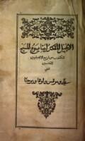 <<Al->>Inǧīl al-muqaddas li-rabbinā Yasūʿ al-masīḥ : al-maktūb min arbaʿ al-inǧīliyīn al-muqaddasīn aʿnī Mattā wa-Marqus wa-Lūqā wa-Yuḥannā