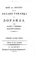 Boj na Kosovu ili Milan Toplica i Zoraida od Ioanna S. Popoviča mudroljubïja slušatelja