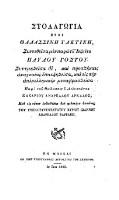Stolagogia. (Taktik zur See.) (Textband)
