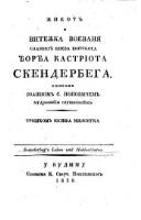 Život i vitežka voevanja slavnog kneza Episkoga Đorđ Kastriota Skenderbega : Skenderberg