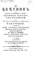 Cojetnik v ... izabranih istorijah (etc.)
