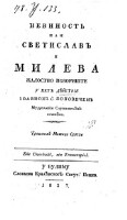 Nevinost ili Svetislav i Mileva