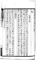 Zhuzi wenji daquan leibian