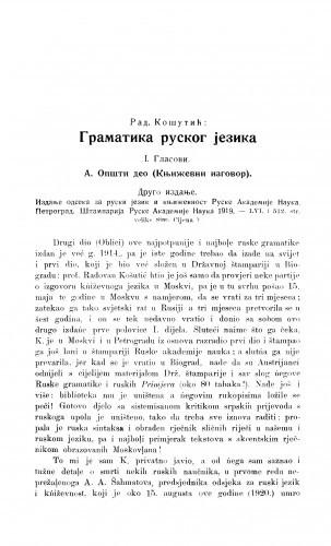 Ljetopis : Rad. Košutić: Gramatika ruskog jezika. : 1. Glasovi