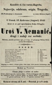 Uroš V. Nemanić, drugi i zadnji car serbski