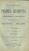 Učebnik akušerstva so vklûčeniem patologii beremennosti i rodil'nago perioda. Vyp. 2