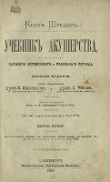 Učebnik akušerstva so vklûčeniem patologii beremennosti i rodil'nago perioda. Vyp. 1