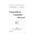 L'impérialisme économique allemand / Henri Lichtenberger,... Paul Petit,...