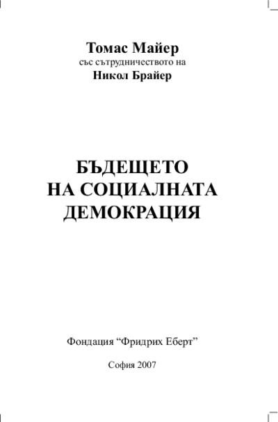 Image from object titled Bădešteto na socialnata demokracija