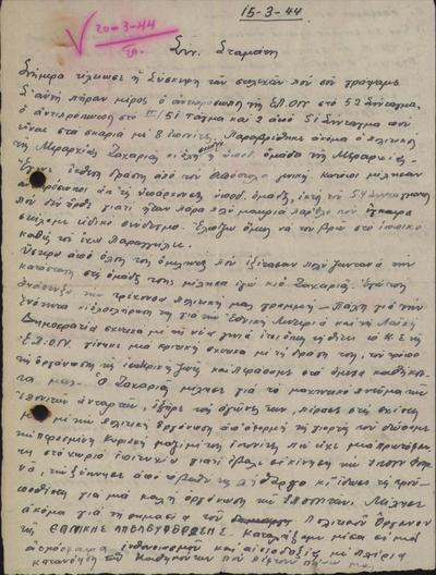 Correspondence between partisans of the Greek People's Liberation Army (ELAS)