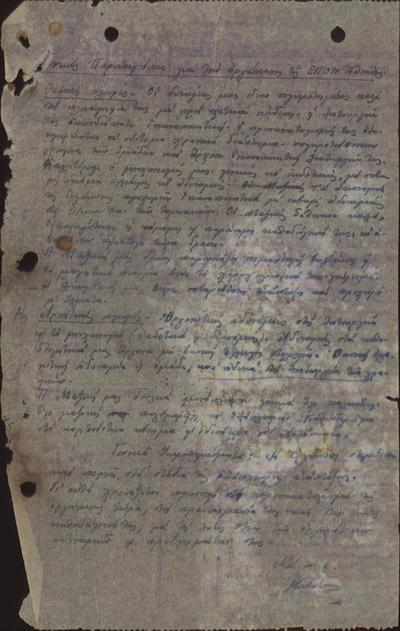 General observations concerning the Athens organisation of the United Panhellenic Youth Organisation (EPON)