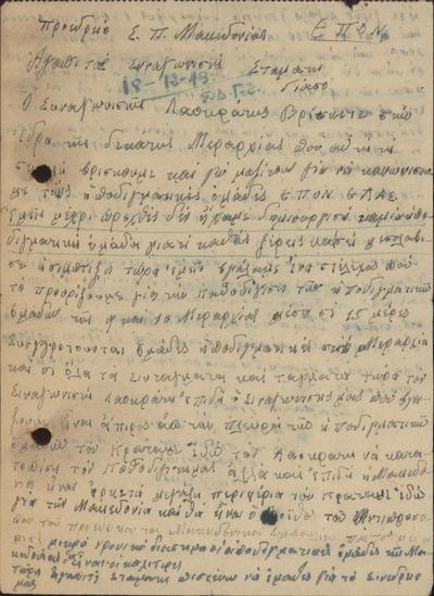 Επιστολή του Συμβουλίου Περιοχής Μακεδονίας της ΕΠΟΝ
