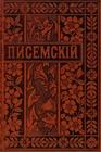 Тысяча душ : роман в 4 ч.  . ч. 3 и 4; Полное собрание сочинений А.Ф. Писемского : [т. 1-24]  Т. 8