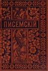Тысяча душ : роман в 4 ч.  . ч. 1 и 2; Полное собрание сочинений А.Ф. Писемского : [т. 1-24]  Т. 7