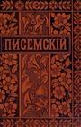 Люди сороковых годов : роман в 5 ч.  . ч. 3; Полное собрание сочинений А.Ф. Писемского : [т. 1-24]  Т. 12