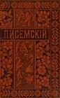 Уже отцветшие цветкиРусские лгуны : очерки; Полное собрание сочинений А.Ф. Писемского : [т. 1-24]  Т. 6