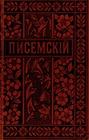 Драматические произведения . 3; Полное собрание сочинений А.Ф. Писемского : [т. 1-24]  Т. 24; Птенцы последнего слета : трагедия в 4 действиях; Милославские и Нарышкины : трагедия в 5 действиях; Бойцы и выжидатели : драма...