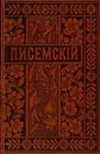 Масоны . ч. 4; Полное собрание сочинений А.Ф. Писемского : [т. 1-24]  Т. 18
