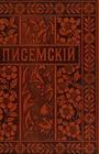 Масоны . ч. 1 и 2; Полное собрание сочинений А.Ф. Писемского : [т. 1-24]  Т. 16