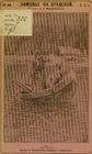 Зимовье на Студеной : рассказ  / Д.Н. Мамин-Сибиряк  ; [с рис. худож. Т.Н., указанном на 2-й ил. и гравера В.К., указанном на 1-й и 2-й ил.]