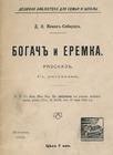 Богач и Еремка : рассказ  / Д.Н. Мамин-Сибиряк