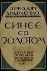 Синее с золотом : [рассказы]  / Аркадий Аверченко