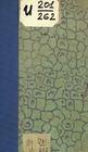 Гроза : Драма в 5 д. А. Островского