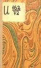 Литературные чтения : Баратынский. Достоевский. Гаршин. Некрасов. Лермонтов. Лев Толстой  / С.А. Андреевский