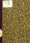 ... Избранные стихотворения Льва Александровича Мея : С биогр. и портр. авт., под ред. Д.И. Тихомирова; Лев Александрович Мей / Д.И. Тихомиров