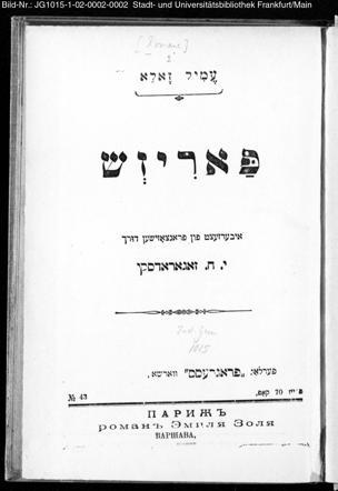 Parizš / Emil Zola. Iberzetzṭ fun frantzozišen durch J. Ḥ. Zagaradski