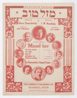 Mazel ṭov / music by J. M. Rumshisky. Words by Bores Thomashefsky