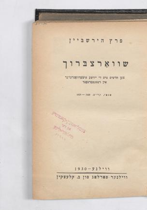Šwartzbruch : tzen ḥadošim miṭ di jidše iberwanderer in Raṭnfarband ; Agai, Krim, 1928 - 1929 / Peretz Hiršbein