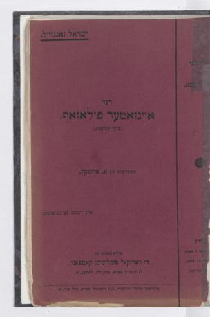 Der einzamer filozof : (Baruch Špinoza) / Jiśroel Zangwil. Iberzetzṭ fun E. Frumkin