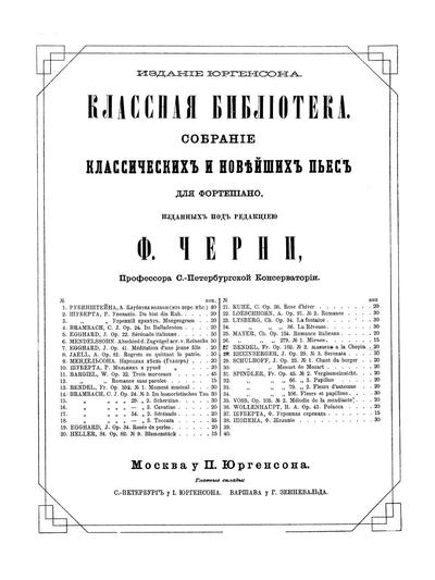 Deux moments musicales. Op. 102, № 2 : Nocturne a la Chopin