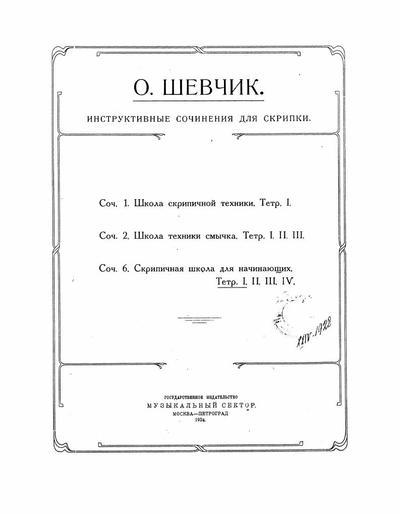 Скрипичная школа для начинающих соч. 6 - Тетрадь 1