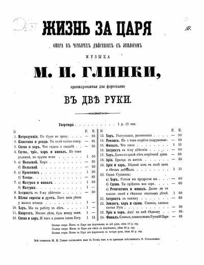 """Краковяк из оперы """"Жизнь за царя"""""""